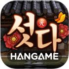 한게임 섯다(iOS)