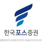 [계좌개설] 한국포스증권