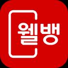 [NCPA] 웰컴저축은행 [iOS]